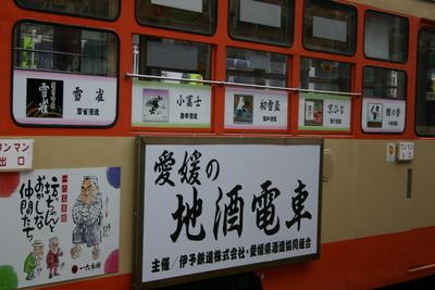 1-260412地酒電車 009.JPG