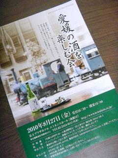 愛媛の酒を楽しむ2010.JPG