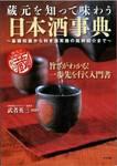 日本酒事典01.JPG