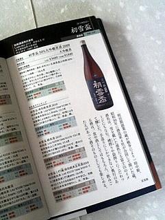 日本酒手帳.JPG
