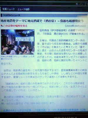 松山経済新聞掲載.JPG