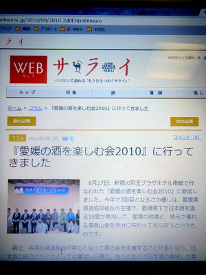 Webサライ.JPG