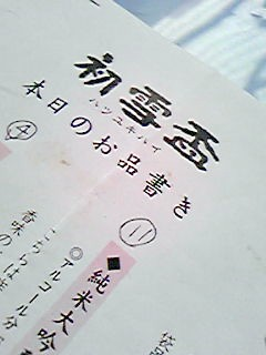 hatsuyukihai-2008-09-01T10_00_51-2.jpg