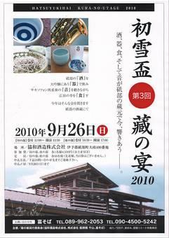 kuranoutage2010.JPG
