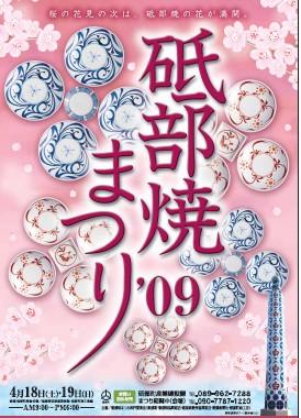 tobeyaki2009.jpg